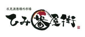 ひみ番屋街ロゴ_300×132
