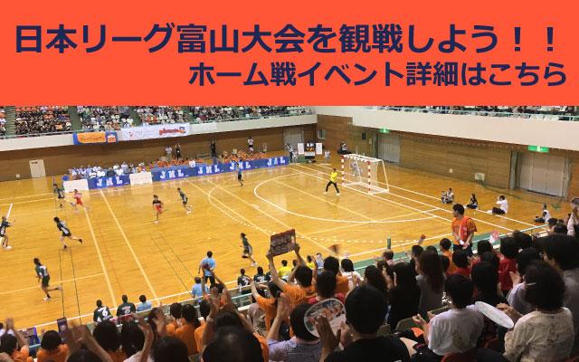 PICK-UP-富山大会を応援!