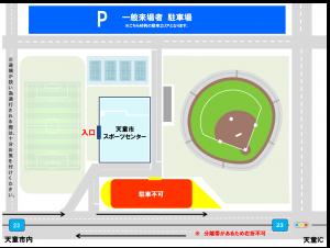 天童大会駐車場